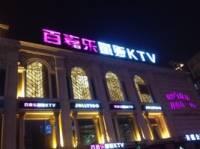 百嘉乐量贩式KTV(商贸城店)