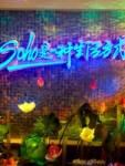 SOHO数码欢唱城(新乐店)