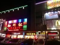 加州红量贩式KTV(陈村店)