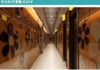 欢乐时光量贩式KTV