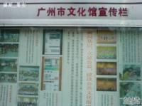广州市文化馆(华盛总馆)