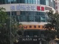 根据地桌球俱乐部(江南西店)