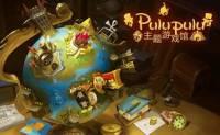 Pulupulu主题游戏馆