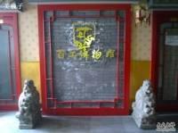 百工博物馆