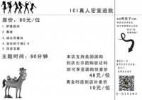 ICI 真人密室逃脱(杨浦店)