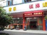 君乐棋牌台球娱乐中心