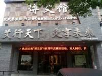 博艾馆(红松路店)