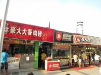 久久丫鸭颈王(三香店)