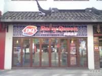 DQ冰雪皇后(宫巷店)