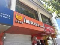 久久丫鸭颈王(石路店)