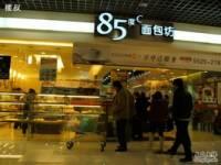 85度C(昆山白马店)