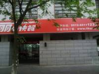 丽华快餐(旺墩路店)