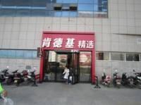 肯德基精选(南环东路店)
