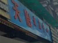 天怡健康中心