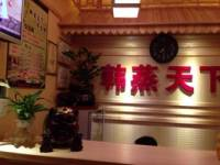 韩蒸天下(长寿店)
