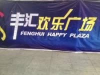 丰汇游乐广场