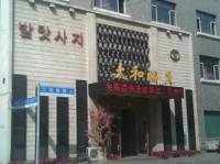 太和足道(红旗街店)