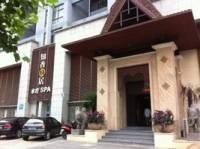 知香居水疗主题酒店(桐城南路店)