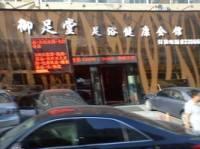 御足堂足浴会馆(大成街店)