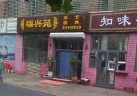 福兴苑茶艺棋牌
