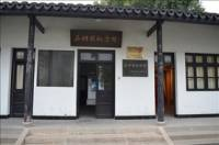 吴研因纪念馆