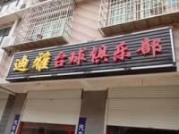 迪雅台球俱乐部