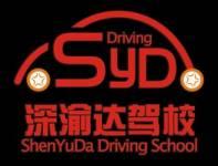 深渝达机动车驾驶技术培训(江北校区)