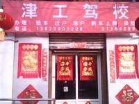 津工驾校(南开三马路店)