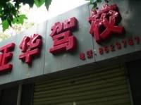 正华驾校(含光南路分部)