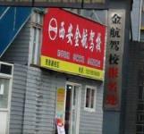 金航驾校(西影路)
