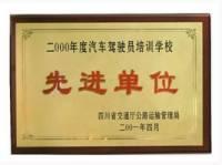 天欣驾校(西安南路分校)