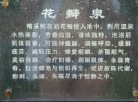 大明谷温泉村