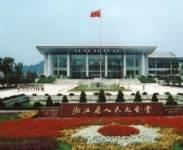 浙江省人民大会堂