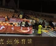杭州体育馆