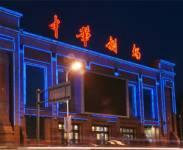 辽宁中华剧场