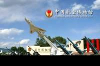 北京市昌平区航空博物馆