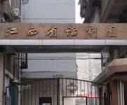 江西省话剧团小剧场