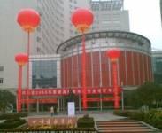 四川音乐学院大音乐厅