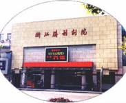 浙江胜利剧院