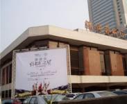 锦城艺术宫