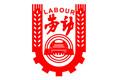 大连市劳动局信息中心
