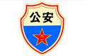 广州市开发区派出所
