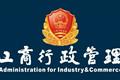 杭州市工商行政管理局下城分局停车库