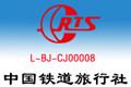 哈尔滨铁道国际旅行社
