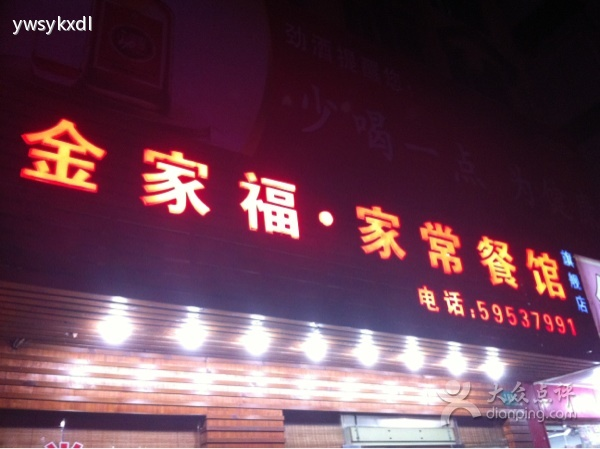金家福董事长_沈阳金家福