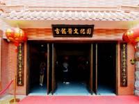 厦门古龙酱文化园