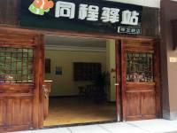 同程驿站神龙峡店