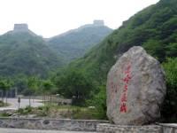 北京八达岭古长城