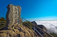 五岳寨风景旅游区