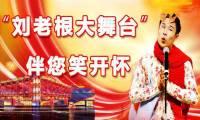深圳市刘老根大舞台